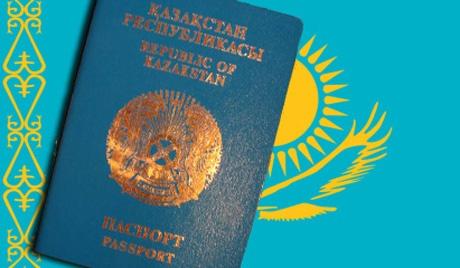 пасспорт РК